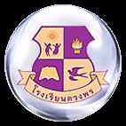 Logo of โรงเรียนดวงพร อำเภอคลองหลวง
